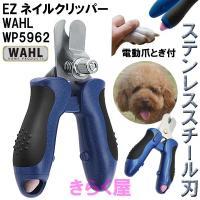 ペットの爪切り・爪やすり(犬・猫用)です。 切れ味抜群のペット用爪切りと、便利な乾電池式爪やすりがひ...