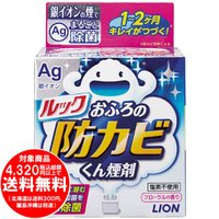 [売り切れました] ライオン ルック おふろの防カビくん煙剤 5g 銀イオン(Ag+) 黒カビ原因菌をまるごと除菌