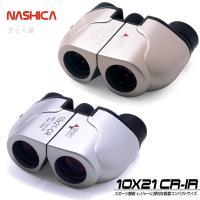 ナシカの技術が産み出した超軽量コンパクトサイズの高性能双眼鏡。  持ち運びに便利な軽量コンパクトサイ...