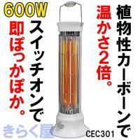 ◆植物性カーボンヒーター管を採用。高い遠赤効果。 ◆炭火のようなフィラメントで暖かさ2倍(ハロゲンヒ...