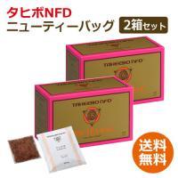 タヒボNFD ニューティーバッグタイプ2箱セット+相性抜群ビタミンCも選べる特典付+レビューでサンプルとクーポン付|kirarasizen