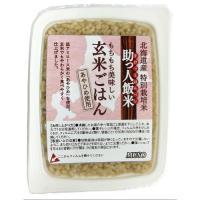 食べやすく匂いも少ない玄米ご飯。パックごはん