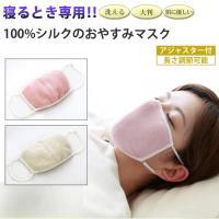 大判 潤いシルクのおやすみマスク 寝るとき 洗える マスク 睡眠用 就寝用マスク