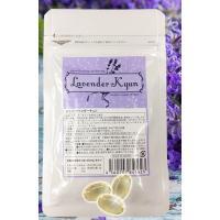 ラベンダーオイルとローズマリーオイルを配合!! 体の中からアロマが香る!!エチケットサプリメント。 ...