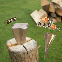 薪割りダイヤモンドウェッジ キャンプなどのアウトドアや薪ストーブやダッチオーブンに使う薪を効率よく作...