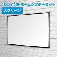 大画面100インチホームシアターセット 家庭用 スクリーンのみ ホームシアター 100インチのプロジ...