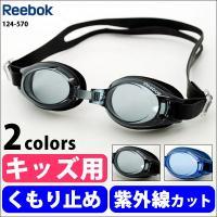 再入荷 スイムゴーグル UVカット くもり止め 日本製 キッズ Reebok リーボック スイミング 水中メガネ こども用 124570 ゆうパケット発送【増税対象】