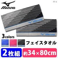 ミズノ(MIZUNO) フェイスタオル2枚セット  ベーシックなジャカードフェイスタオル2枚セット!...