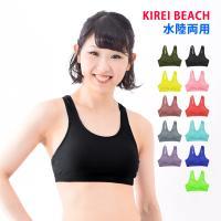 KIREI BEACH【水陸両用】動きやすいスイムスポーツブラ スイミングだけでなくランニング・ヨガ...