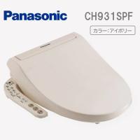 (在庫あり) CH931SPF パナソニック 温水洗浄便座 ビューティ・トワレ 脱臭機能無 貯湯式 パステルアイボリー