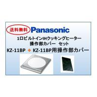 ※表示しておりますメーカー希望小売価格は、KZ-11BP【35,640円(税込)】とKZ-C30【7...