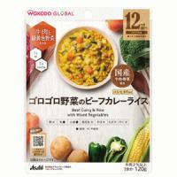 和光堂 WAKODO GLOBAL ゴロゴロ野菜のビーフカレーライス 120g 12か月ごろから【軽減税率対象商品】