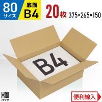 80サイズ激安ダンボールケースB4 サイズ:縦×横×高さ 単位:ミリ 外寸:375×265×150 ...