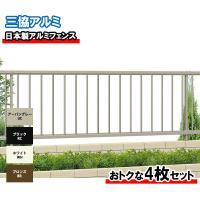 【三協アルミ】リーズナブルな日本製アルミフェンスが4枚セットでお得!