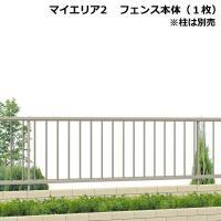 【三協アルミ】リーズナブルなアルミ形材フェンス
