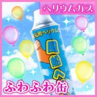 ヘリウムガス 風船用 ふわふわ缶 11.6L -BP