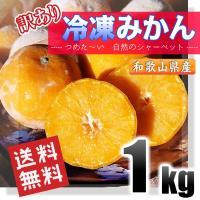 ■名称:冷凍みかん ■産地名:和歌山県産 ■内容量:約1kg ■保存方法:冷凍保存(-18℃以下) ...