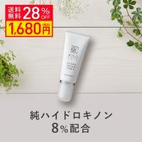 クリーム 純ハイドロキノン 8% 配合 クリーム キソ ハイドロクリームPHQ-8 20g hydroquinone 日本製 メール便送料無料