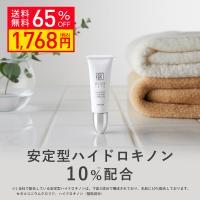 クリーム 大容量でお買い得 ハイドロキノン クリーム 安定型 ハイドロキノン 10%配合 ハイドロ クリーム SHQ-10  10g 日本製 メール便は送無