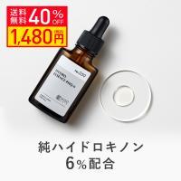 美容液 純ハイドロキノン 6%配合 キソ ハイドロエッセンス PHQ-6 30ml hydroquinone 美肌 ホワイト セラム 送料無料