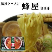 生ラーメン120g×2人前  蜂屋醤油スープ×2袋  賞味期限 製造日より20日間  保存方法 直射...