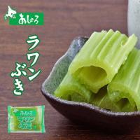 北海道足寄町の特産品であるラワンぶき。煮物にしたり炒めたり幅広くお使いいただけます。シャキシャキの食...