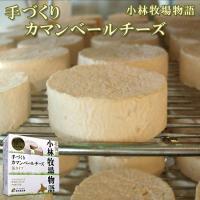 北海道「小林牧場物語」手づくりカマンベールチーズはオーナーこだわりの高品質生乳を使用しております。 ...