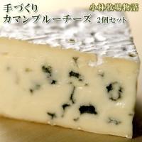 外は雪化粧の様な白カビ、中は大理石の様な青カビの二つが美しい模様をかもしだす神秘的なチーズです。 こ...