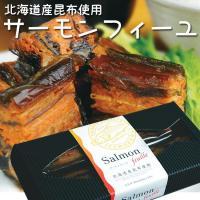 煮物や昆布巻きに最適な北海道産の長昆布を使用し、醤油や砂糖で甘く煮立て、 サーモンの骨まで食べられる...