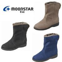 【セール】「ムーンスター イブ」の女性用コンフォートウインターブーツです。雨雪時の浸水に強い4cmx...
