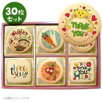 お得なメッセージクッキーのセットです。 感謝を伝えるメッセージクッキーを、30枚セットにしてお届けし...