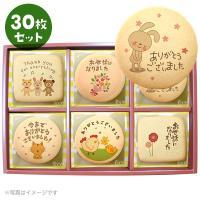 感謝の気持ちが伝わるメッセージクッキーの30枚セットです。 ※商品は2箱に分けてお届けします。  【...