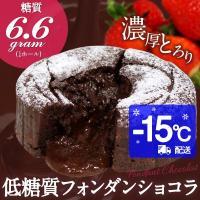 低糖質で濃厚なチョコレートケーキを糖質制限されているお客様に安心して 食べていただきたい、低糖質のケ...
