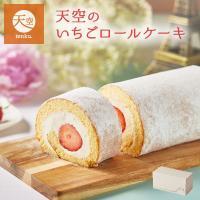 大粒完熟いちご 天空のふわふわロールケーキ 送料無料でフルーツたっぷりの人気のお取り寄せスイーツ
