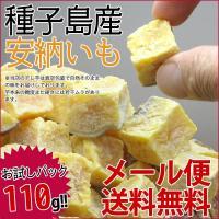 【送料無料】自然の甘みが大人気!種子島産 安納芋 115g お試しパック メール便対象