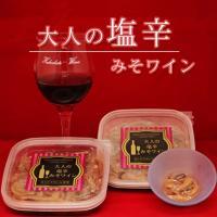 ■商品名:函館七飯町たかせ 大人の塩辛 みそワイン ■内容量:100g プラ容器入り ■賞味期限:冷...