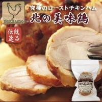 北の美味鶏は、究極のローストチキンハムを求めて、1974年に商品開発に成功、以来、40年近くにわたり...
