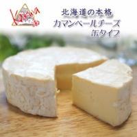 北海道追分町【チーズ工房角谷】カマンベールチーズにこだわって30年−コクと舌触りのある味わいのカマン...