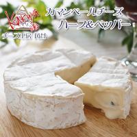 本格派チーズ思考の方も絶賛!北海道から誕生したカマンベールチーズのチーズ工房の角谷から新登場の「ハー...