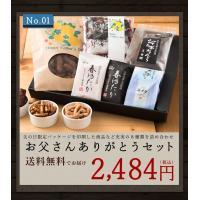 こだわりの北海道産小麦100%使用!かりんとうの定番「黒糖かりんとう」(父の日限定パッケージ)、お父...