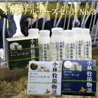 土、牧草、牛。全ての健康を大事にした環境重視の循環酪農を実践する北海道・江別市にある小林牧場の、濃厚...