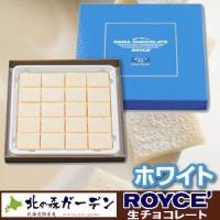 ロイズ ROYCE 生チョコレート  ホワイト ロイズの正規取扱店舗(dk-2 dk-3)