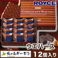 北海道  ロイズ チョコレートウエハース【12個入】   内容量 1箱12個  賞味期限 製造から3...