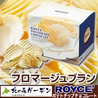 ロイズ ポテトチップスチョコ[フロマージュブラン] 内容量 1箱 計190g 賞味期限 製造から1ヶ...