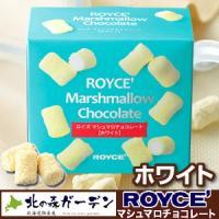 北海道 ロイズ マシュマロチョコレート 【ホワイト】 味わいは、北海道の淡雪です。 内容量85g  ...