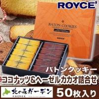 ロイズ バトンクッキー 【2種詰合せ】 内容量 1箱  各25枚   計50枚 賞味期限 製造から3...