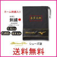 ネーム刺繍入りミズノプロ(mizuno pro) シューズ袋 11GZ170000 送料無料 野球用品 収納 ケース