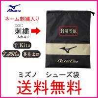 ネーム刺繍入りミズノ(mizuno) グローバルエリート シューズ袋 11GZ171000 野球用品 収納 ケース 送料無料