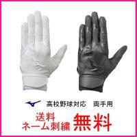 ミズノ(mizuno) 一般用バッティング手袋 セレクトナイン 両手用 1EJEH140 高校野球対応 ネーム刺繍無料 送料無料 大人用