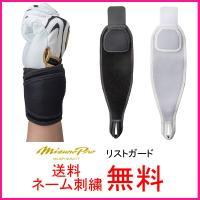 ミズノプロ(mizuno pro) リストガード 1GJYA280 高校野球対応 送料無料 ネーム刺繍無料